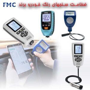 تجهیزات کارشناسی و بازرسی خودرو