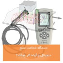 دستگاه ضخامت سنج دیجیتال چگونه کار میکند؟