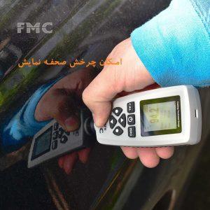 چرخش صفحه تصویر دستگاه تشخیص رنگ خودرو