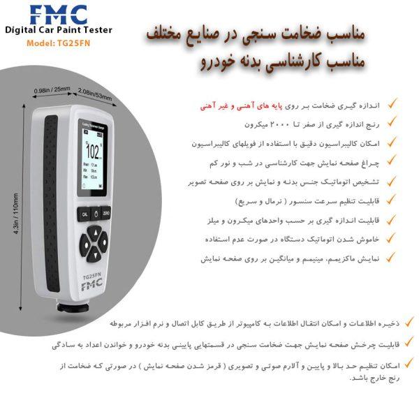 تشخیص رنگ خودرو کمپانی FMC