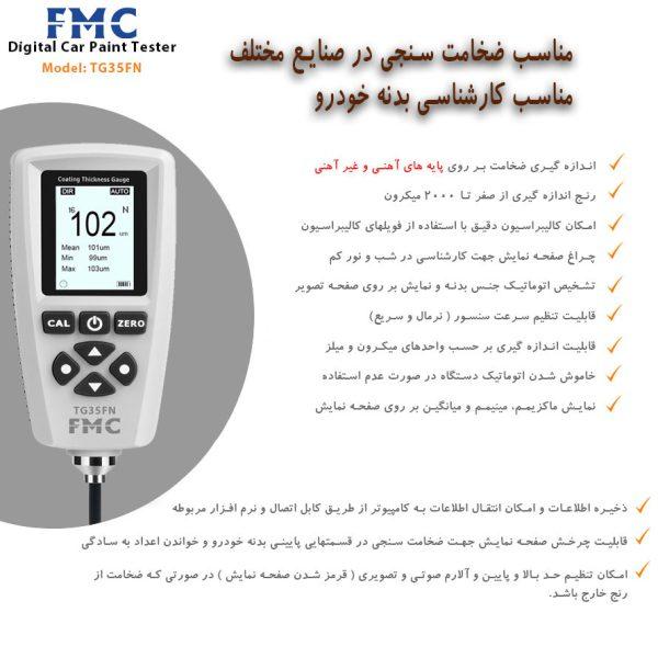کاربرد دستگاه تست دیجیتال رنگ خودرو FMC