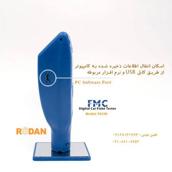 کارشناسی رنگ مدل FMC TG100