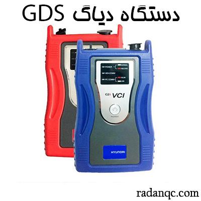 دستگاه دیاگ GDS