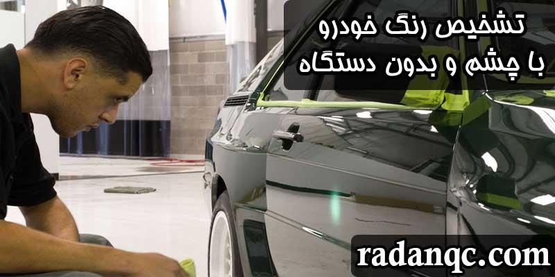 تشخیص رنگ شدگی خودرو با چشم و بدون دستگاه