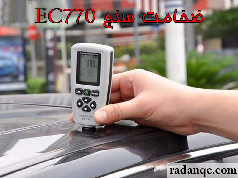 ضخامت سنج ec770 چیست؟
