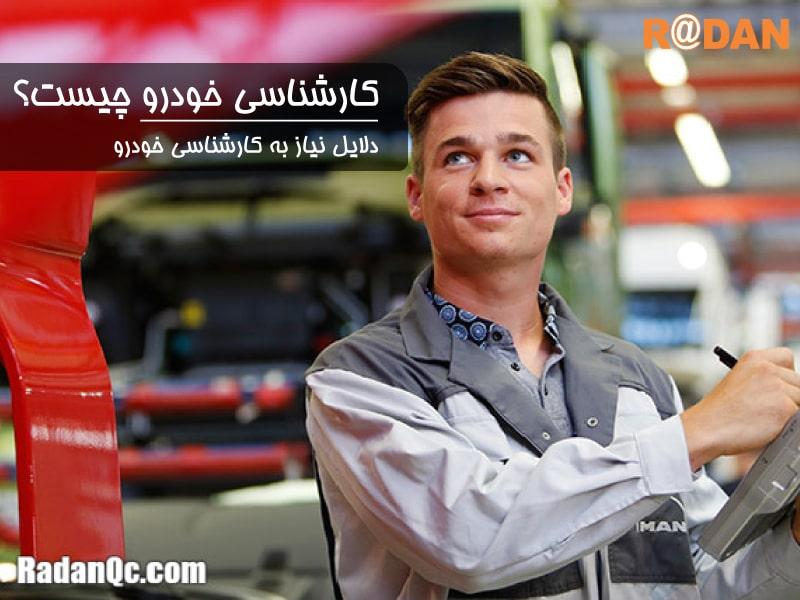 کارشناسی خودرو چیست؛ و دلایل نیاز به کارشناس خودرو