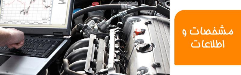 مشخصات دیاگ و دستگاه های عیب یاب خودرو